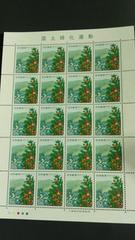 国土緑化運動62円切手20枚シート新品未使用品