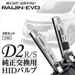 送料無料(D2R.)RAIJIN・EVO/純正交換HIDバルブ1年保証 6000K
