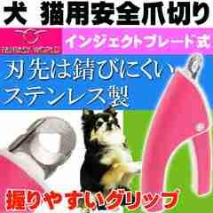 犬 猫 ペット用安全爪切り インジェクトブレード式 Fa112