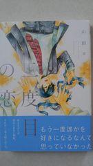 BLコミック/二度目の恋/山田ロック