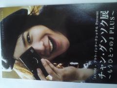 チャン・グンソク非売品カレンダー2011