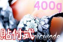 【ノーブラでも】密着感満足■シリコンバスト400g人工乳房豊胸