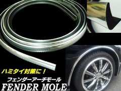 L字型PVC製メッキフェンダーモール/3m/強力粘着テープ&ビス付
