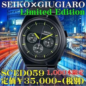 SEIKO×GIUGIARO 限定品SCED059定価¥35,000-(税別)