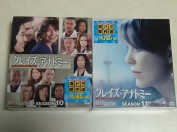 DVD[海外ドラマ/未開封] グレイズ・アナトミー シーズン10+11