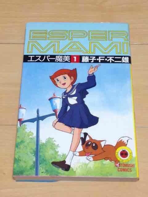 ★エスパー魔美 1巻★藤子・F・不二雄  < アニメ/コミック/キャラクターの