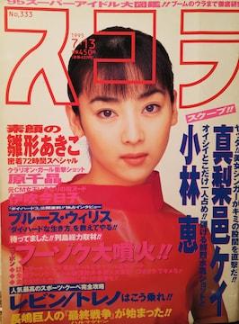 原千晶・小林恵・稲森いずみ…【スコラ】1995.7.13号