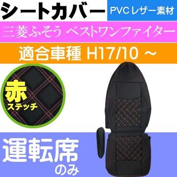 三菱ふそうベストワンファイター シートカバー CV006R-RE Rb092