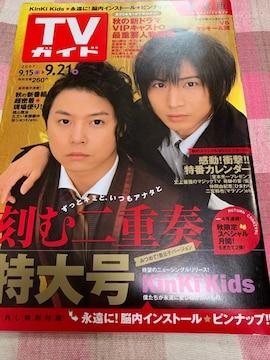 ★1冊/TVガイド 2007.9.15〜 関東版