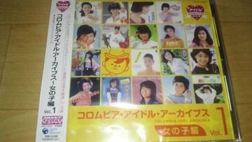 新品!「コロムビア・アイドル・アーカイブス〜女の子編Vol.1」☆