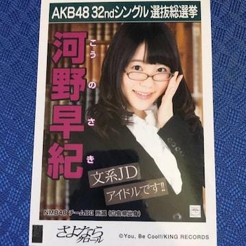 NMB48 河野早紀 さよならクロール 生写真 AKB48