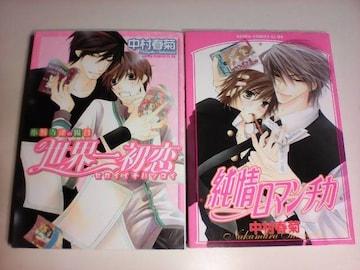 中村春菊 BLコミック 2冊セット/角川書店 ボーイズラブマンガ漫画あすかコミックス