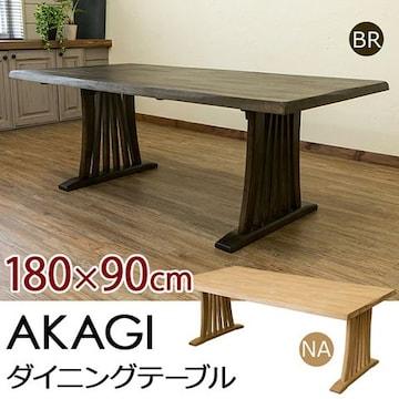 AKAGI ダイニングテーブル 180×90