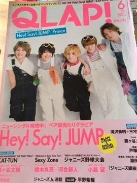 QLAP 2016年6月 Hey!Say!JUMP 表紙切り抜き