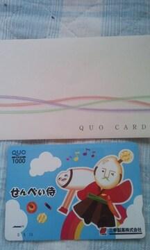 三幸製菓 せんべい侍QUOカード1000円分*当選品