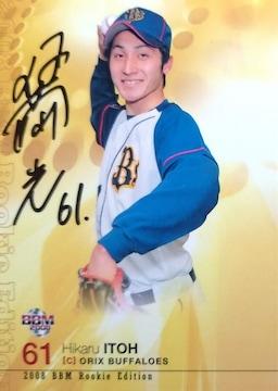['08ルーキー]伊藤光・直筆サインカード 明徳義塾→オリックス→横浜DeNA
