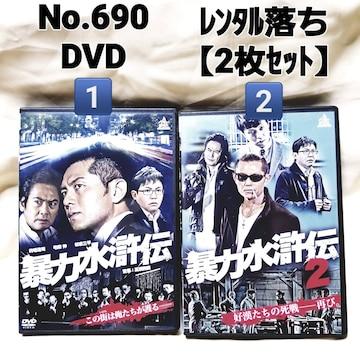 No.690【DVD レンタル落ち 2枚セット】【ゆうパケット送料 ¥180】