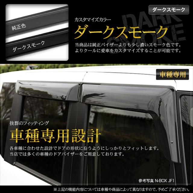 ★ドアバイザー タント L375/385系 【DV48】 < 自動車/バイク