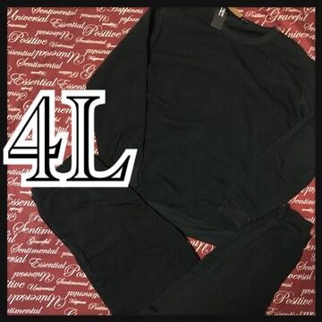 4L・無地セットアップ新品/MCj-9092