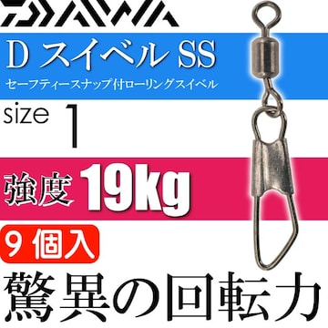DスイベルSSセーフティースナップ付スイベルsize1 9個入 Ks110