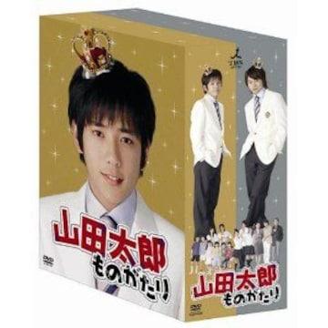 ■DVD『山田太郎ものがたり DVD-BOX』二宮和也 櫻井翔