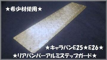 レア材使用★キャラバンE26 リアバンパーアルミステップガード�U