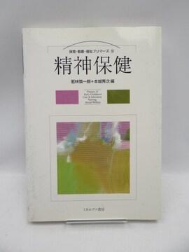 2006  精神保健 (保育・看護・福祉プリマーズ)
