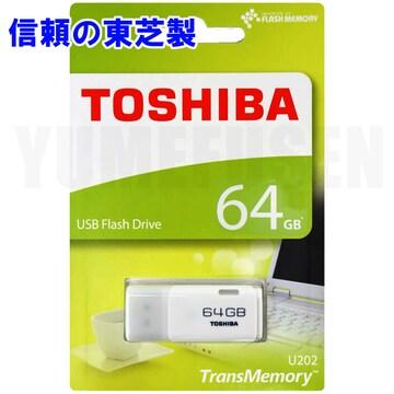 即決 安心な東芝製 USBメモリー 64GB パッケージ USB2.0対応 新品未開封