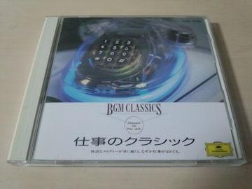 CD「BGM CLASSICS 仕事のクラシック」★