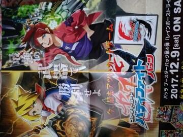 バディファイトバッツ アニメ、レインボーストライカー 宣伝ポスター
