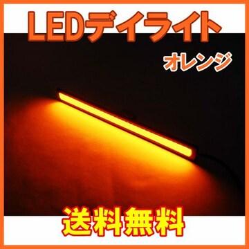発光力の強いCOB LEDデイライト オレンジ 2本 防水 バーライト