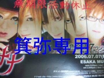 ナナ2005〜06年フライヤー2枚/SuGフライヤー1枚◆ラスト1点即決