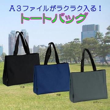 【BLAZER CLUB】☆A3サイズ対応 トートバッグ 国産 黒 送料無料