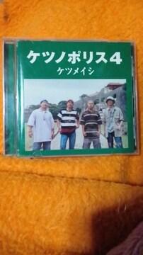ケツメイシCD【ケツノポリス4】
