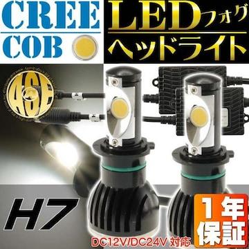 CREE製LEDヘッドライトフォグランプH7 12V兼24V 1年保証 as10283
