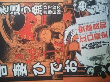 吾妻ひでお自伝的コミック「地を這う魚ひでおの青春日記」
