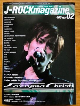 J-ROCK magazine 1999年2月号ラクリマ 稲葉浩志 ルナシー hide