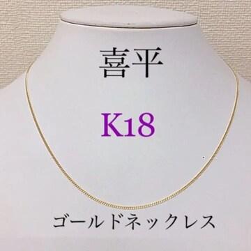 値下げ 喜平 K18 ゴールド ネックレス 送料込み