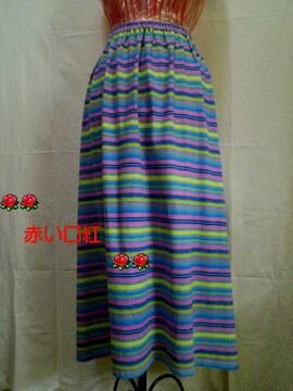 Fサイズ*チチカカパステル多色ボーダー・ロングスカート