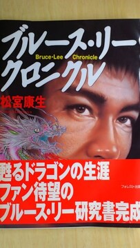 ブルースリー『ブルース・リー-クロニクル』著者:松宮康生