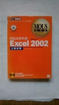 XP対応 MOUS教科書 エクセル2002 上級試験 CD付き