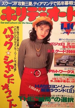 森山祐子【ホリデーオート】1994年1月10日号ページ切り取り