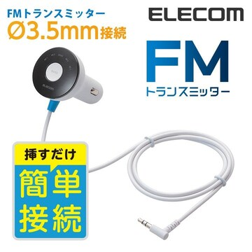 ★ELECOM FMトランスミッターφ3.5mmミニプラグ接続