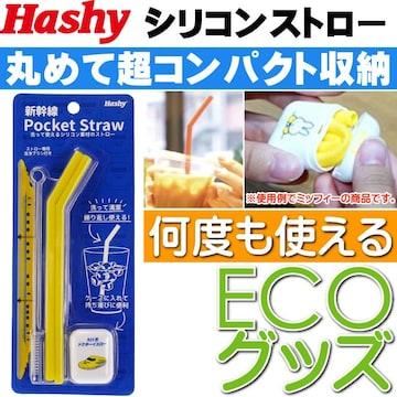ポケットシリコンストロー 2本 新幹線 ドクターイエロー Ha010