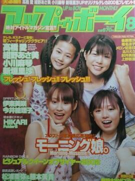 [本] アップトゥボーイ(2002年8月号) :(沢尻エリカ/香里奈 )
