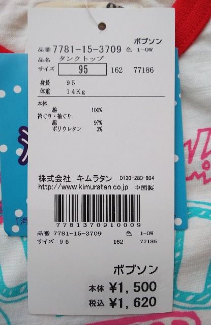 95★BOBSON★消臭機能つきタンクトップ★新品 < キッズ/ベビーの