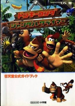 DS ドンキーコング ジャングルクライマー 任天堂公式ガイドブック