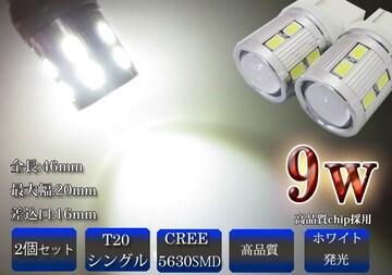 RR1/2/3/4 エリシオン 9w バックランプ T20 バック球 LED