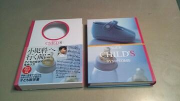 a子ども医学書「小児科へ行く前に」症状の見分け方。