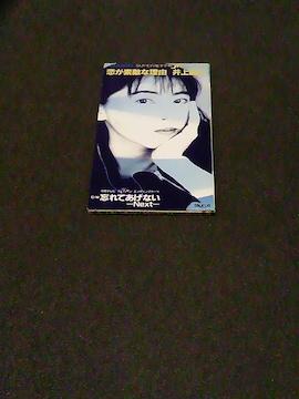 井上昌己 恋が素敵な理由(わけ)廃盤93年8cmSCD